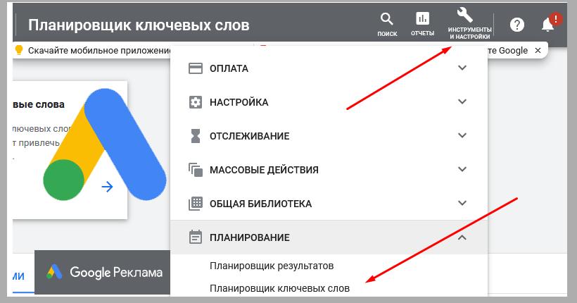 Подбор ключей для сайта в сервисе Google Adwords