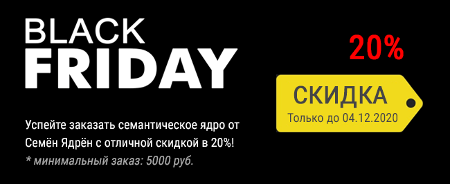 black friday: скидка 20%