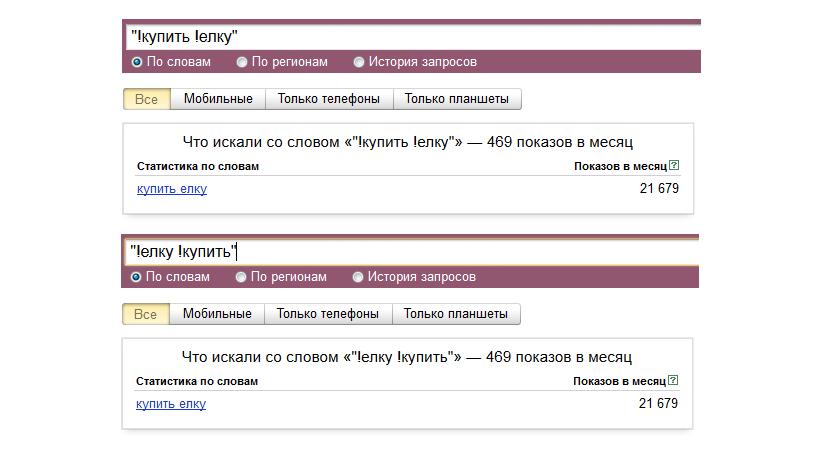 операторы учета порядка слов в запросе